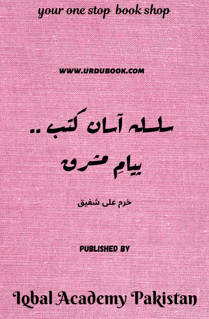 Order your copy of Silsila Asaan Kutab - Payam-E-Mashriq سلسلہ آسان کتب ۔۔ پیامِ مشرق published by Iqbal Academy Pakistan from Urdu Book to get discount along with vouchers and chance to win books in Pak book fair.