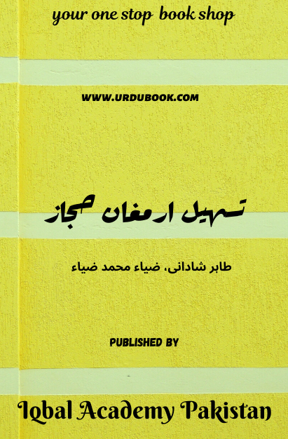 Order your copy of Tasheel Armagan-E-Hijaz تسہیل ارمغان حجاز published by Iqbal Academy Pakistan from Urdu Book to get discount along with vouchers and chance to win books in Pak book fair.