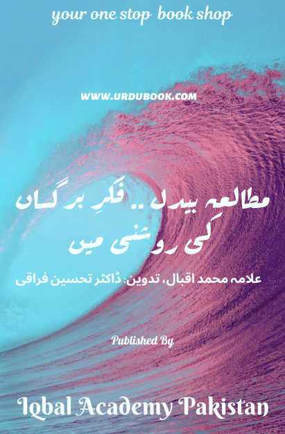 Order your copy of Mutalaya Bedal -- Fiqr-E-Bargasan Ki Roshni Mai مطالعہ بیدل ۔۔ فکرِ برگساں کی روشنی میں published by Iqbal Academy Pakistan from Urdu Book to get discount along with vouchers and chance to win books in Pak book fair.