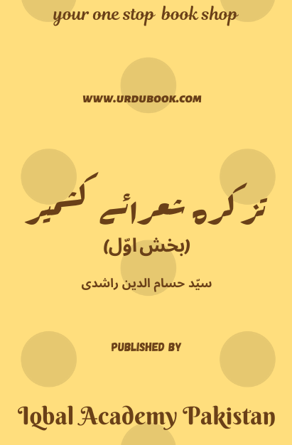 Order your copy of Tazkarah She'raye Kashmir (Section One) (تزکرہ شعرائے کشمیر (بخش اوّل published by Iqbal Academy Pakistan from Urdu Book to get discount along with vouchers and chance to win books in Pak book fair.