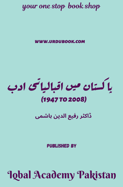 Order your copy of Pakistan Mai Iqbaliati Adab (1947 to 2008) (پاکستان میں اقبالیاتی ادب (۱۹۴۷ء تا ۲۰۰۸ء published by Iqbal Academy Pakistan from Urdu Book to get discount along with vouchers and chance to win books in Pak book fair.