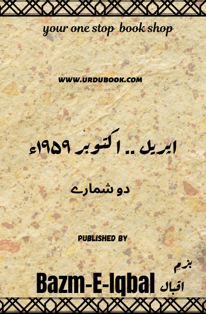 Order your copy of April - October 1959 اپریل ۔۔ اکتوبر ۱۹۵۹ء published by Bazm-E-Iqbal from Urdu Book to get discount along with vouchers and chance to win books in Pak book fair.