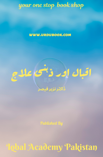 Order your copy of Iqbal Aur Zehni Ilaj اقبال اور ذہنی علاج published by Iqbal Academy Pakistan from Urdu Book to get discount along with vouchers and chance to win books in Pak book fair.