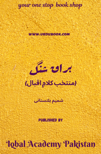 Order your copy of Baraq Shing (Muntakhib Kalam-E-Iqbal) (براق شنگ (منتخب کلامِ اقبال published by Iqbal Academy Pakistan from Urdu Book to get discount along with vouchers and chance to win books in Pak book fair.