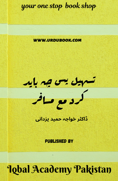 Order your copy of Tasheel Pas Cha Baid Kard Ma'a Musafir تسہیل پس چہ باید کرد مع مسافر published by Iqbal Academy Pakistan from Urdu Book to get discount along with vouchers and chance to win books in Pak book fair.