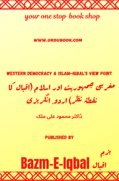Order your copy of Western Democracy & Islam-Iqbal's View Point مغربی جمہوریت اور اسلام (اقبال کا نقطۂ نظر) اردو، انگریزی published by Bazm-E-Iqbal from Urdu Book to get discount along with vouchers and chance to win books in Pak book fair.