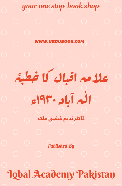 Order your copy of Allama Iqbal Ka Khutba-E-Allahabad 1930 علامہ اقبال کا خطبۂ الٰہ آباد ۱۹۳۰ء published by Iqbal Academy Pakistan from Urdu Book to get discount along with vouchers and chance to win books in Pak book fair.