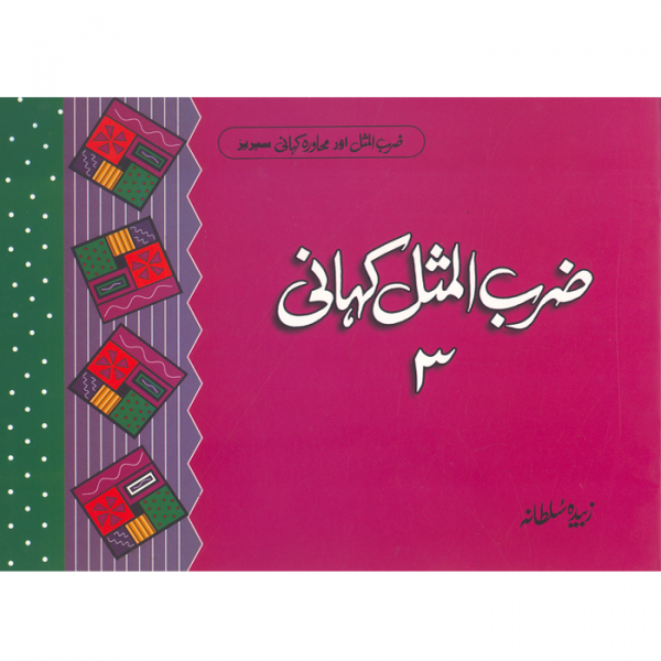 Order your copy of Zarb-Ul-Misal Kahani 3 from Urdu Book to get a huge discount along with  Shipping and chance to win  books in the book fair and Urdu bazar online.