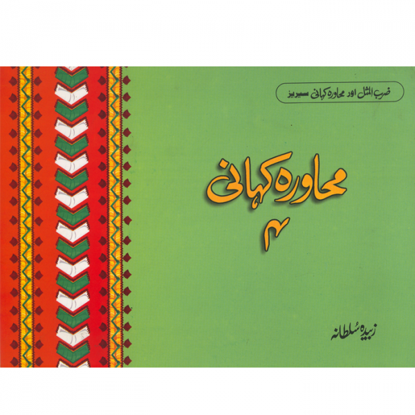 Order your copy of Zarb-Ul-Misal Kahani 4 published by Ferozsons from Urdu Book to get a huge discount along with  Shipping and chance to win  books in the book fair and Urdu bazar online.
