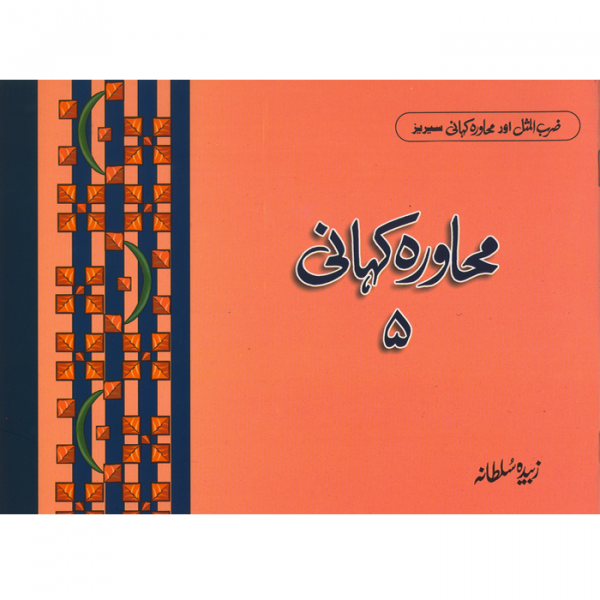 Order your copy of Zarb-Ul-Misal Kahani 5 published by Ferozsons from Urdu Book to get a huge discount along with  Shipping and chance to win  books in the book fair and Urdu bazar online.