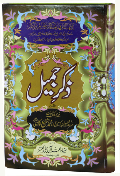Order your copy of Zikr-e-Jameel published by Zia-ul-Quran Publishers from Urdu Book to get nationwide Shipping and chance to win books in the book fair and Urdu bazar online.