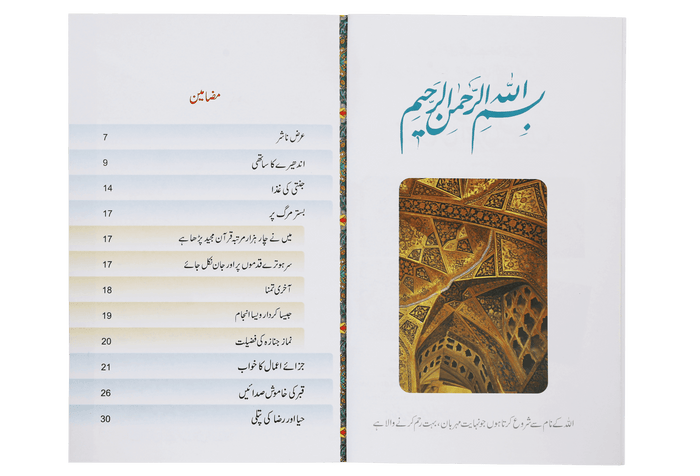 Order your copy of Zindagi Ki Akhri Taswerain-(Art Paper) زندگی کی آخری تصویريں published by Darussalam Publishers from Urdu Book to get a huge discount along with  Shipping and chance to win  books in the book fair and Urdu bazar online.