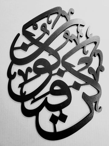 Qun Faya Qun Calligraphy Painted Wood Wall Art, Ramadan Decor, Quran Wood Decor