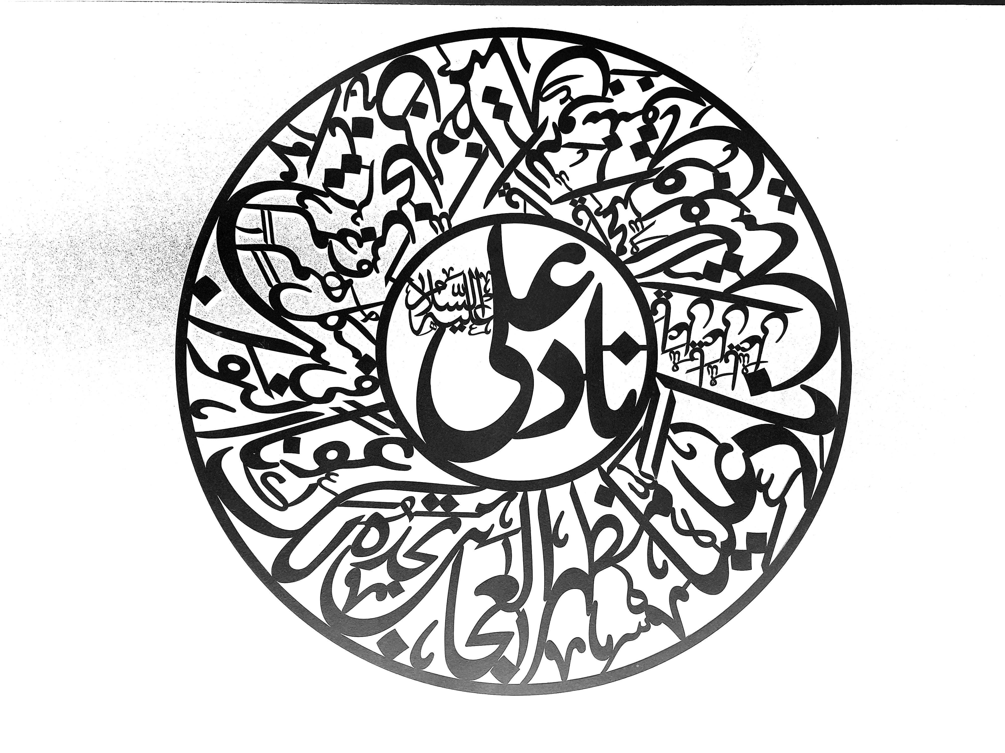 Nad E Ali Arabic Calligraphy Wall Art
