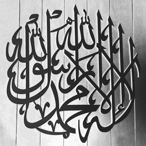 1st Kalma Islamic Calligraphy Wall Art, Islamic Wall Art, Gift for Muslims