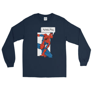 Spider man Mollokhiya - Gildan 2400 Ultra Cotton Long Sleeve T-Shirt