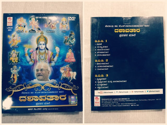 DASHAVATAARA CD