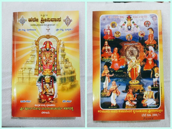 HARE SRINIVASA PART 1