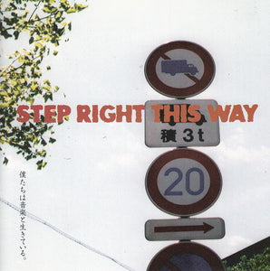 Various - Step Right This Way: Japan Pop (Par-CD-047)
