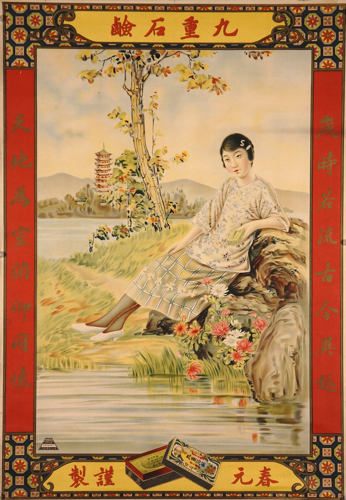Chinese Soap ad (1930s) - Original and Authentic Vintage Poster