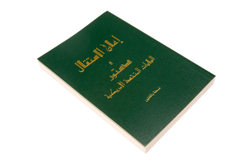 Arabic-English Pocket Constitution