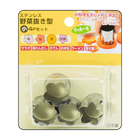 Vegetable Mold Flower Shape Cutter 4pc SS