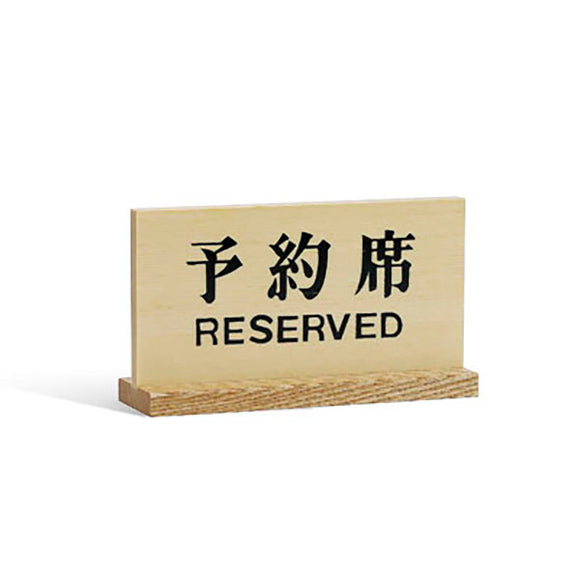 Wooden Signboard Reserved 15x8.3cm