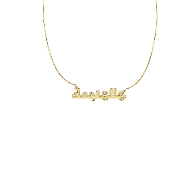 the m jewelers nameplate necklace jewelry arabic
