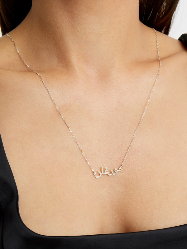 THE ARABIC NAMEPLATE NECKLACE (14KT GOLD)