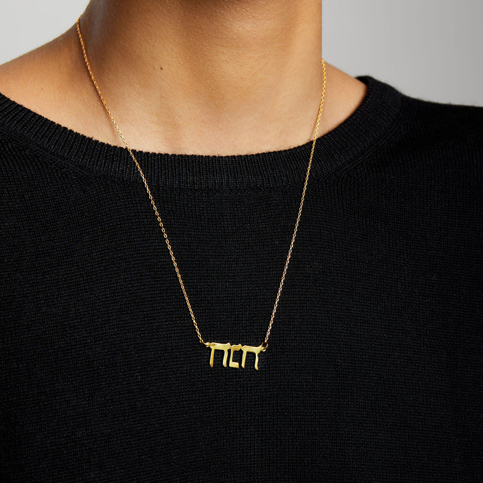 THE HEBREW NAMEPLATE NECKLACE (14KT GOLD)