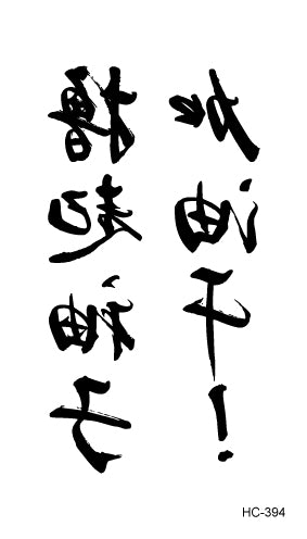 Chinese Quotes SymbolsTattoos