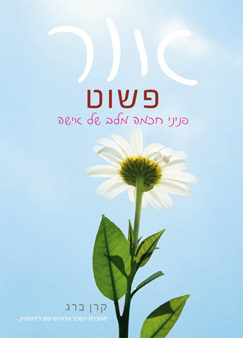 Simple Light (Hebrew) - אור פשוט