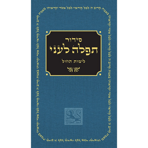 Daily Siddur (Hebrew)