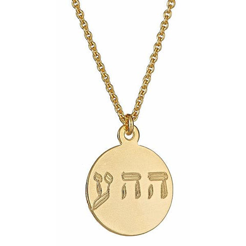 "14 KARAT SOLID GOLD CHARM NECKLACE ENGRAVED WITH ""UNCONDITIONAL LOVE"""