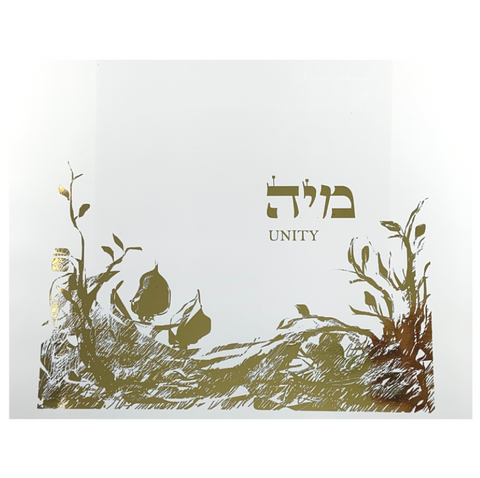 HEBREW LETTER ART: UNITY (MEM YUD HEI) 8X10 BY YOSEF ANTEBI METALLIC GOLD ON WHITE