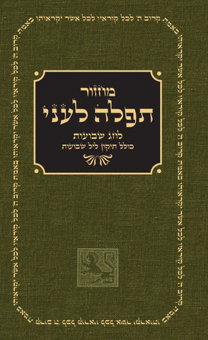 Shavuot Machzor (Hebrew Edition)