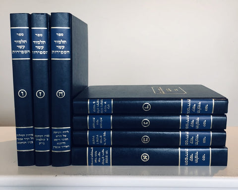 TEN LUMINOUS EMANATIONS 7 VOLS (HE, HC)