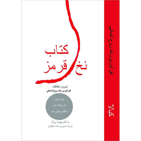 The Red String Book (Persian)