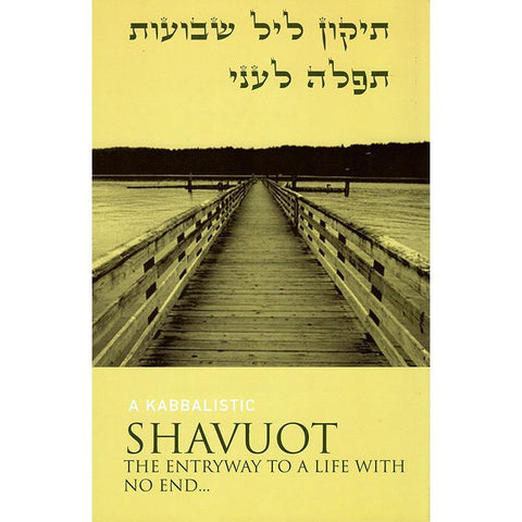 Tikkun Leil Shavuot Booklet (Hebrew Edition)