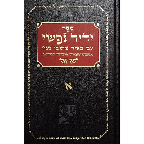 Beloved Of My Soul (Hebrew) - Yedid Nafshi - Three Volume Set