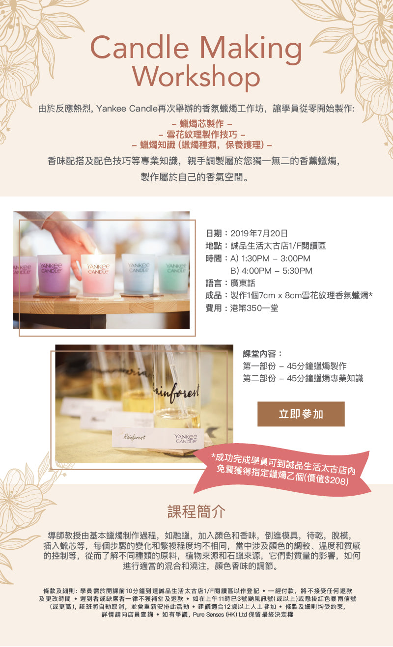 香薰蠟燭工作坊 Candle Making Workshop (20 July)