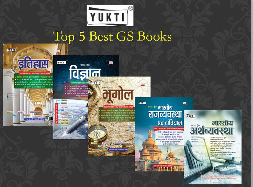 Top 5 Best GK - General Science Books in Hindi