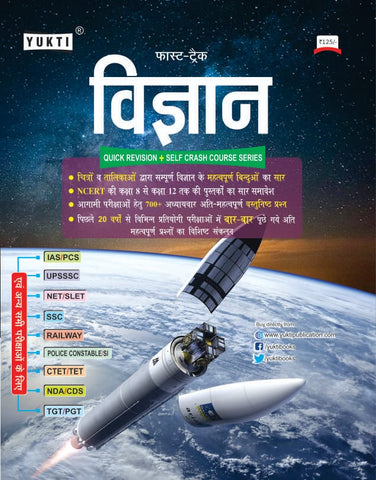 yukti publication science book