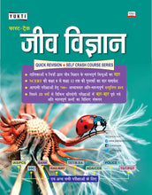 Load image into Gallery viewer, Biology (JEEV VIGYAN) SCIENCE BOOK