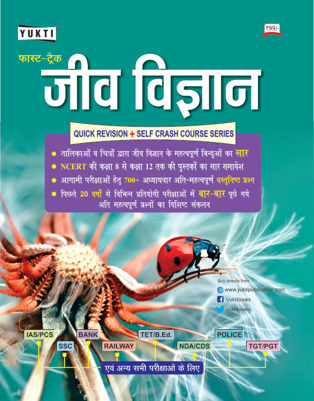 Biology (JEEV VIGYAN) SCIENCE BOOK