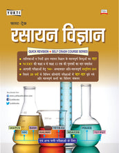 Load image into Gallery viewer, Rasayan Vigyan Book - Buy chemisty book yukti publication