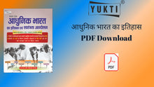 Load image into Gallery viewer, Adhunik Bharat ka Itihas Book pdf
