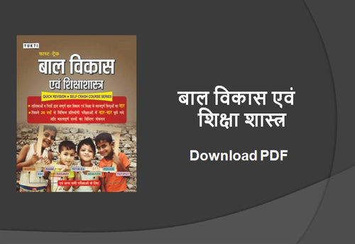 Bal Vikash Child Development PDF