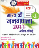 Census of India 2011 Book Pdf