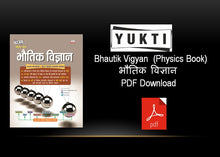 Load image into Gallery viewer, Bhautik Vigyan Book Pdf | भौतिक विज्ञान Books PDF Download-Physcis pdf